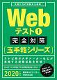 Webテスト 完全対策 玉手箱シリーズ 2020 先輩たちの情報から再現!(1)