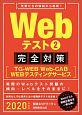 Webテスト 完全対策 TG-WEB・Web‐CAB・WEBテスティングサービス 2020 先輩たちの情報から再現!(2)