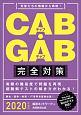 CAB・GAB 完全対策 2020 先輩たちの情報から再現!