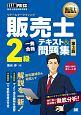 販売士教科書 販売士 リテールマーケティング 2級 一発合格テキスト&問題集<第3版>