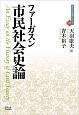 市民社会史論 近代社会思想コレクション22