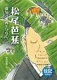 松尾芭蕉 俳句の世界をひらく
