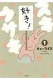 スキウサギ (1)