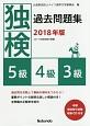 独検 過去問題集 5級・4級・3級 CD付 2018