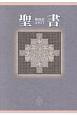 聖書 新改訳<大型版> 2017