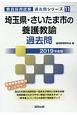 埼玉県・さいたま市の養護教諭 過去問 教員採用試験過去問シリーズ 2019