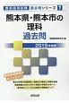 熊本県・熊本市の理科 過去問 教員採用試験過去問シリーズ 2019