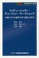 フィデューシャリー・デューティー・ワークショップ 金融における顧客本位な働き方改革