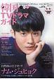 韓国TVドラマガイド (76)