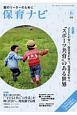 """保育ナビ 9-3 2018.6 特集:子どもが育つ、保育者が育つ、保護者が育つ""""スポーツ共育""""のある世界 園のリーダーのために"""
