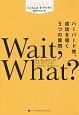 Wait,What? ハーバード発、成功を導く「5つの質問」