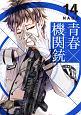 青春-アオハル-×機関銃(14)
