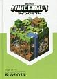 Minecraft 公式ガイド サバイバル