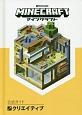 Minecraft 公式ガイド クリエイティブ
