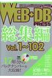 WEB+DB PRESS 総集編 Vol.1~102 17年分のバックナンバーを大収録