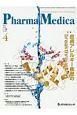 Pharma Medica 36-4 特集:皮膚アレルギー疾患のbreakthrough