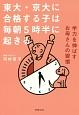 東大・京大に合格する子は毎朝5時半に起きる