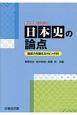 日本史の論点 駿台受験シリーズ 論述力を鍛えるトピック60