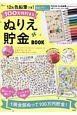 100万円貯まるぬりえ貯金BOOK 12色色鉛筆つき!
