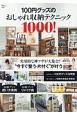 100円グッズのおしゃれ収納テクニック1000!