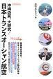 沖縄の翼、大研究!日本トランスオーシャン航空