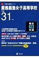 慶應義塾女子高等学校 高校別入試問題シリーズA13 平成31年