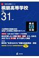 桐朋高等学校 高校別入試問題シリーズA15 平成31年