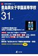 豊島岡女子学園高等学校 高校別入試問題シリーズA43 平成31年