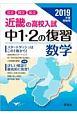 近畿の高校入試 中1・2の復習 数学 2019 公立 国立 私立