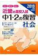 近畿の高校入試 中1・2の復習 社会 2019 公立 国立 私立