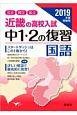 近畿の高校入試 中1・2の復習 国語 2019 公立 国立 私立