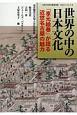 世界の中の日本文化 『享元絵巻』が語る近世名古屋の魅力