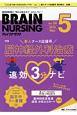 """ブレインナーシング 34-5 2018.5 脳神経看護は""""知れば知るほど""""おもしろい!"""