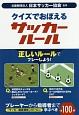 クイズでおぼえるサッカールール 正しいルールでプレーしよう!