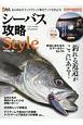 シーバス攻略Style (2)