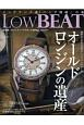 Low BEAT 業界唯一のアンティークウオッチ専門誌(13)