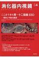 消化器内視鏡 30-4 2018.4 ここまできた胃・十二指腸ESD-現状と今後の展望