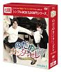 のだめカンタービレ~ネイルカンタービレ DVD-BOX1 <シンプルBOX>