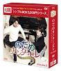 のだめカンタービレ~ネイルカンタービレ DVD-BOX2 <シンプルBOX>
