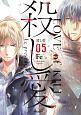 殺し愛 (5)