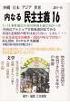 沖縄日本アジア世界内なる民主主義 (16)