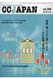 CC JAPAN 特集:困ったから聞いてみた-IBD治療の現在と未来 クローン病と潰瘍性大腸炎の総合情報誌(103)