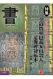書21 ジャンルを超えて21世紀の書の文化を考える(63)