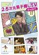 2.5次元男子推しTV シーズン2 Blu-ray BOX