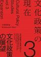 文化政策の現在 文化政策の展望 (3)