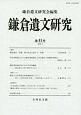 鎌倉遺文研究 (41)