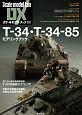 T-34・T-34-85 モデリングブック スケールモデルファンDX