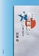 日米比較 憲法判例を考える<改訂第二版> 人権編