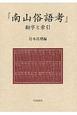 『南山俗語考』翻字と索引