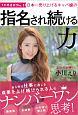 日本一売り上げるキャバ嬢の 指名され続ける力 7年間連続No.1